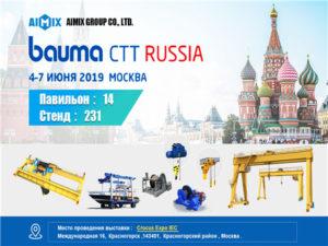 Встреча в июне 2019 г. в москве