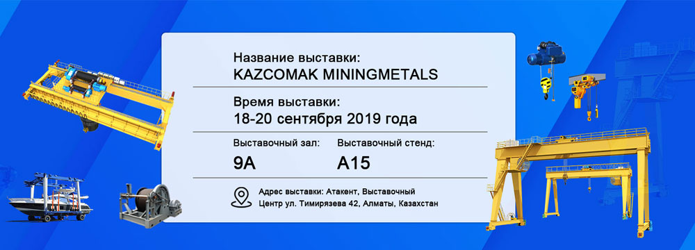 Посетите мостовой кран на Kazcomak 2019 Казахстан
